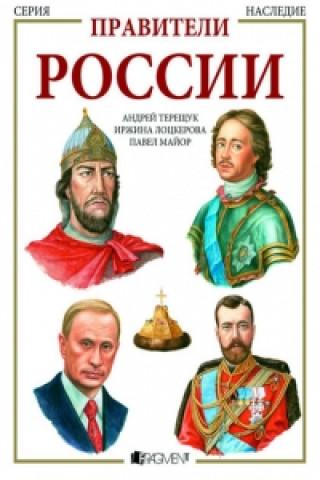 Panovníci Ruska v ruštině