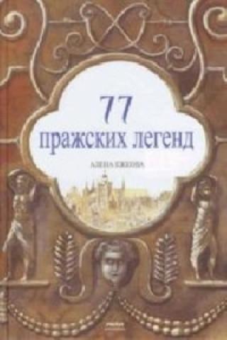 Carte 77 pražských legend (rusky) Alena Ježková