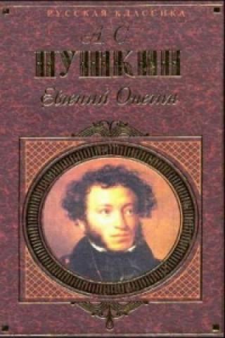 Evgenij Onegin (Roman v stichach), Poemy, Dramy, Skazki. Eugen Onegin (Roman in Versen), Poeme, Dramen, Märchen, russische Ausgabe