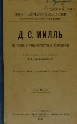 Carte js mill ego zhizn' i ucheno-literaturnaia deiatel'nost' Mikhail Tugan-Baranovskii