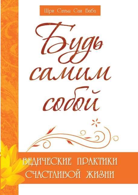 Kniha Bud samim soboj. Vedicheskie praktiki schastlivoj zhizni