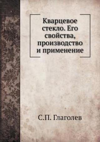 Carte Kvartsevoe Steklo. Ego Svojstva, Proizvodstvo I Primenenie S P Glagolev