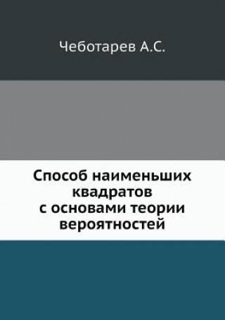 Kniha Sposob Naimenshih Kvadratov S Osnovami Teorii Veroyatnostej A S Chebotarev