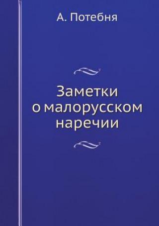 Carte Zametki O Malorusskom Narechii Potebnya A.