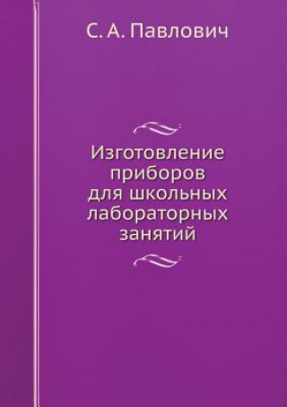 Könyv Izgotovlenie Priborov Dlya Shkolnyh Laboratornyh Zanyatij S a Pavlovich