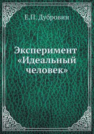 """Carte Eksperiment """"Idealnyj Chelovek"""" E P Dubrovin"""