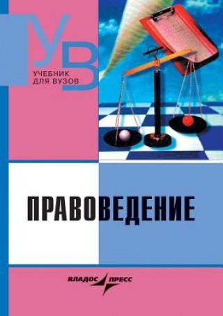 Kniha Pravovedenie Gorinov YU.A.