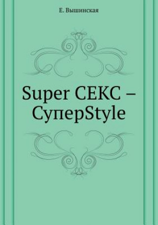 Super Sex - Superstyle