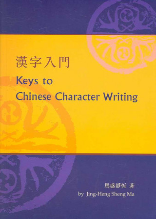 Keys to Chinese Character Writing