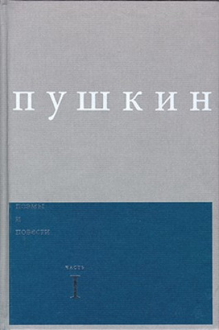Poemy I Povesti, Volume 1