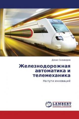 Carte Zheleznodorozhnaya Avtomatika I Telemekhanika Seliverov Denis