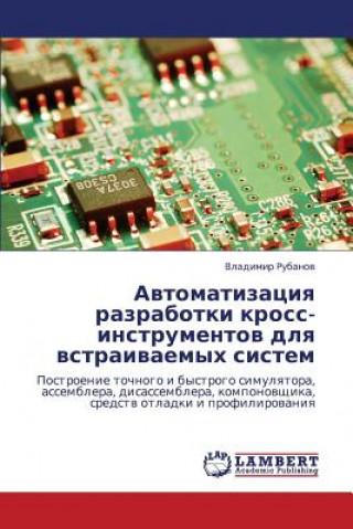 Carte Avtomatizatsiya Razrabotki Kross-Instrumentov Dlya Vstraivaemykh Sistem Rubanov Vladimir