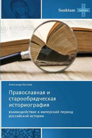 Könyv Pravoslavnaya I Staroobryadcheskaya Istoriografiya Kostrov Aleksandr