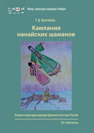 Carte Kamlania nanaiskikh shamanov TAT'IANA BULGAKOVA