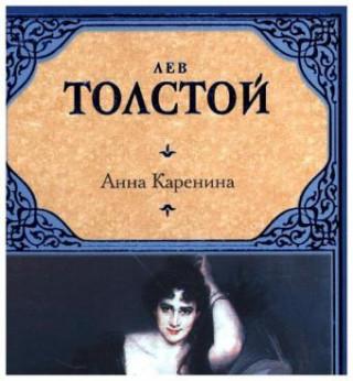 Anna Karenina, russische Ausgabe