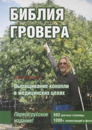 Carte Marijuana Horticulture: The Indoor/Outdoor Medical Grower's Bible Jorge Cervantes