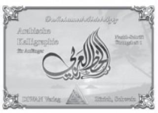Arabische Kalligraphie, Naskh-Schrift, Übungsheft 1