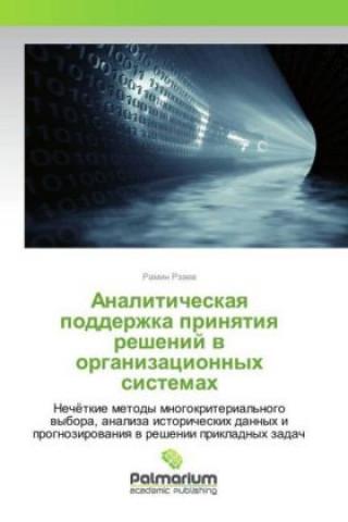 Carte Analiticheskaya podderzhka prinyatiya reshenij v organizacionnyh sistemah Ramin Rzaev
