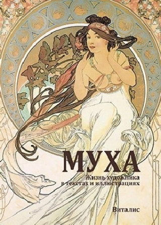 Könyv Mucha, Russische Ausgabe Roman Neugebauer