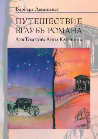 Könyv Путешествие вглубь рома& Lennkvist Barbara