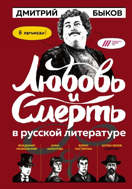 Kniha Любовь и смерть в русской литературе Дмитрий Быков