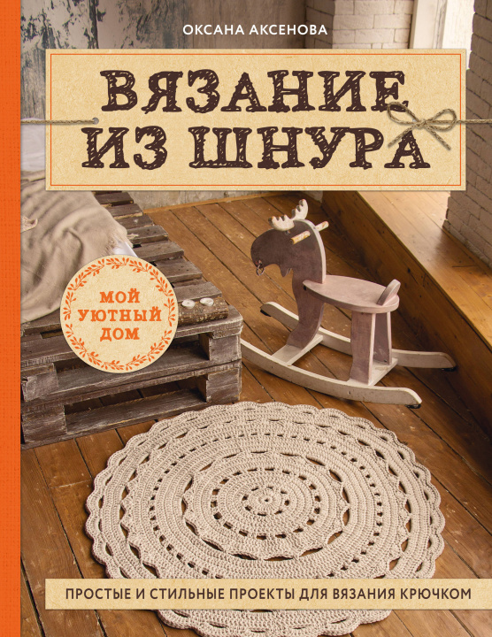 Carte Вязание из шнура. Простые и стильные проекты для вязания крючком О.В. Аксенова