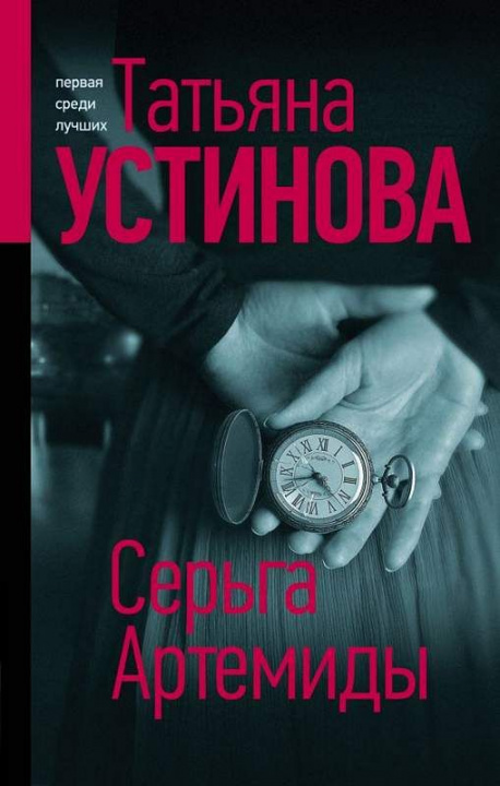 Könyv Серьга Артемиды Татьяна Устинова