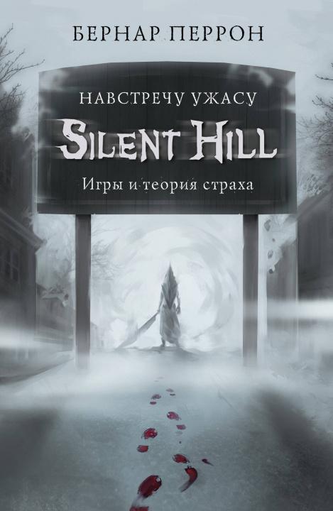 Carte Silent Hill. Навстречу ужасу. Игры и теория страха Б. Перрон