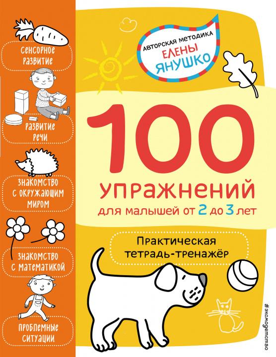 Carte 2+ 100 упражнений для малышей от 2 до 3 лет. Практическая тетрадь-тренажёр
