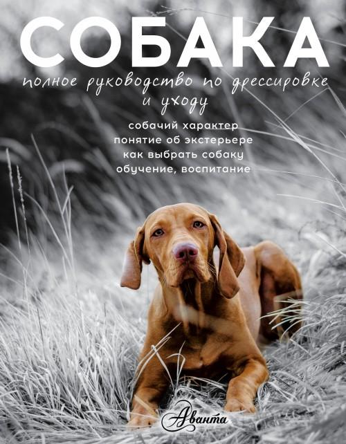 Carte Собака. Полное руководство по дрессировке и уходу А. Целлариус