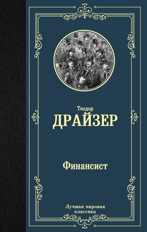 Könyv Финансист Теодор Драйзер