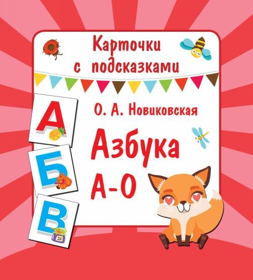 Carte Азбука А-О