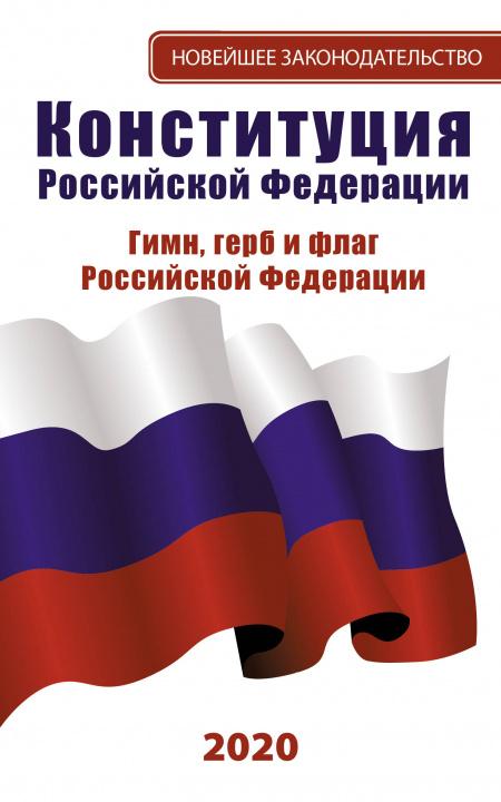 Carte Конституция Российской Федерации 2020. Гимн, герб и флаг Российской Федерации