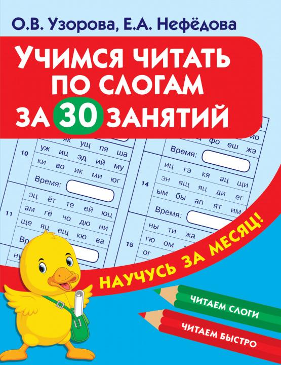 Carte Учимся читать по слогам за 30 занятий
