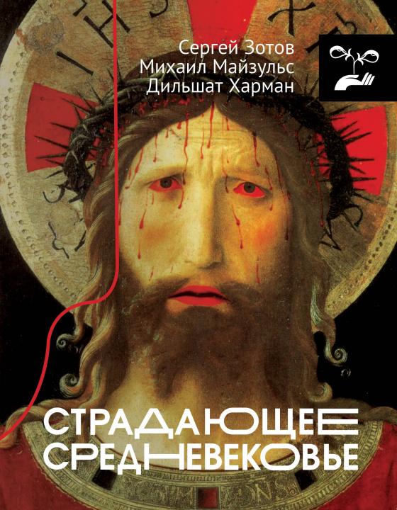 Kniha Страдающее Средневековье