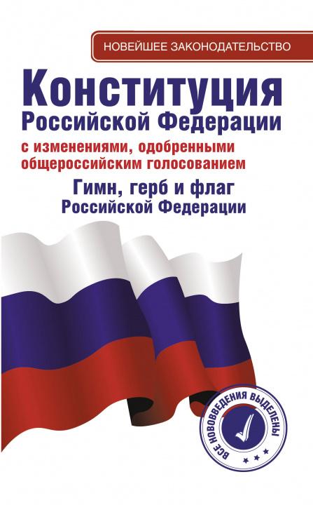Carte Конституция Российской Федерации с изменениями, одобренными общероссийским голосованием. Гимн, герб и флаг Российской Федерации