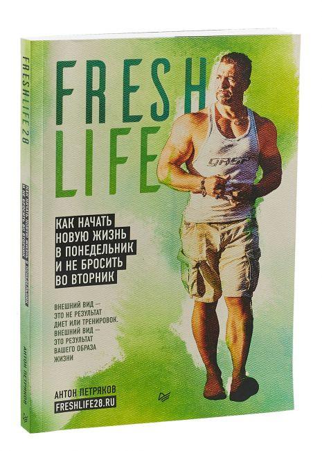 Carte Fresh life28. Как начать новую жизнь в понедельник и не бросить во вторник А. Петряков