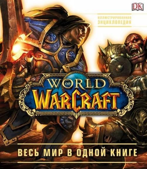 Kniha World of Warcraft. Полная иллюстрированная энциклопедия Сигел Э.