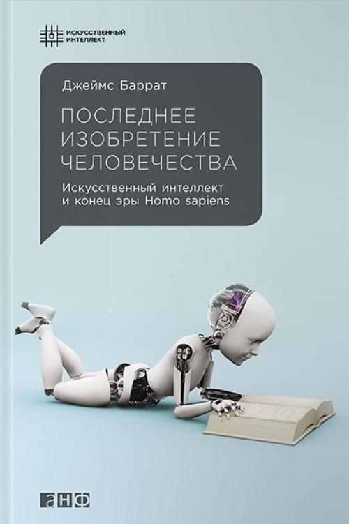 Kniha Последнее изобретение человечества. Искусственный интеллект и конец эры Homo sapiens Джеймс Баррат