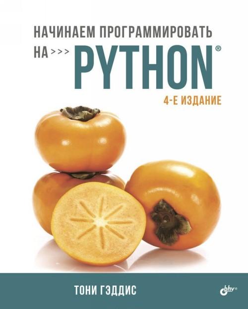 Kniha Начинаем программировать на Python