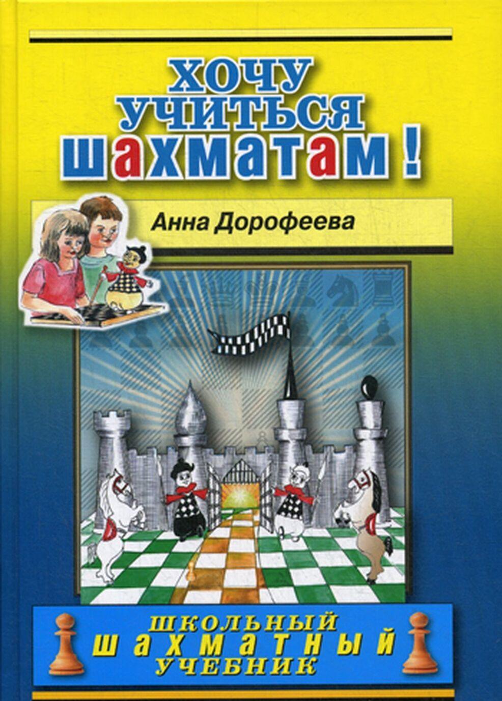 Könyv Хочу учиться шахматам! А.Г. Дорофеева