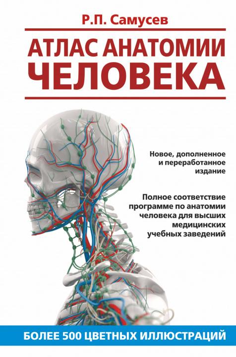 Könyv Атлас анатомии человека. Учебное пособие для студентов высших медицинских учебных заведений